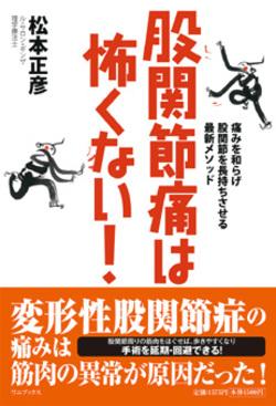 Kokansetsubook3_4
